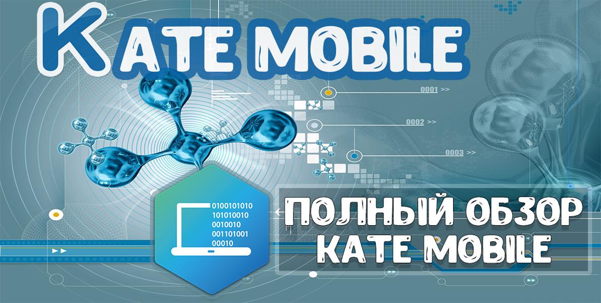 Полный обзор Kate Mobile