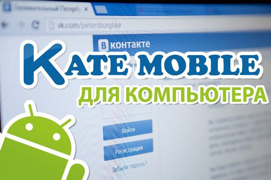 Kate mobile на компьютер