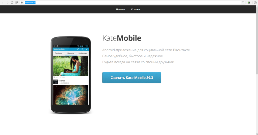 Kate Mobile официальный сайт