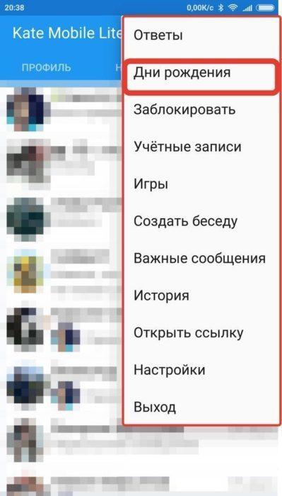 Список Дней Рождений