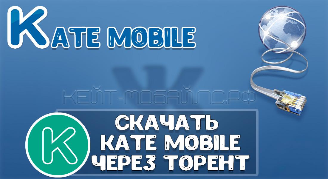 Kate mobile скачать через торент