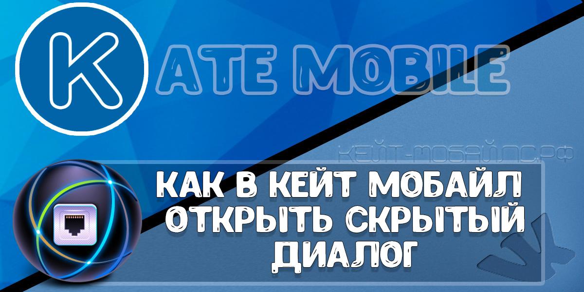 Как в приложении Кейт мобайл открыть скрытый ранее диалог