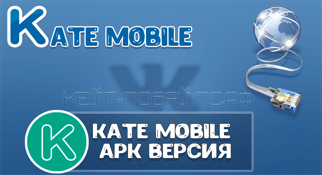 Kate Mobile apk версия