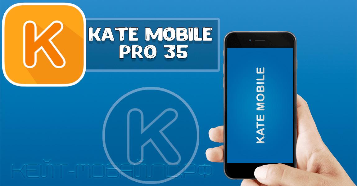 Kate Mobile pro 35