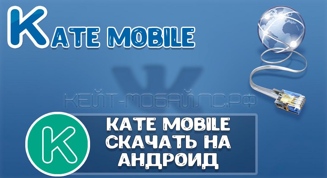 Скачать Кейт Мобил на свой телефон андроид