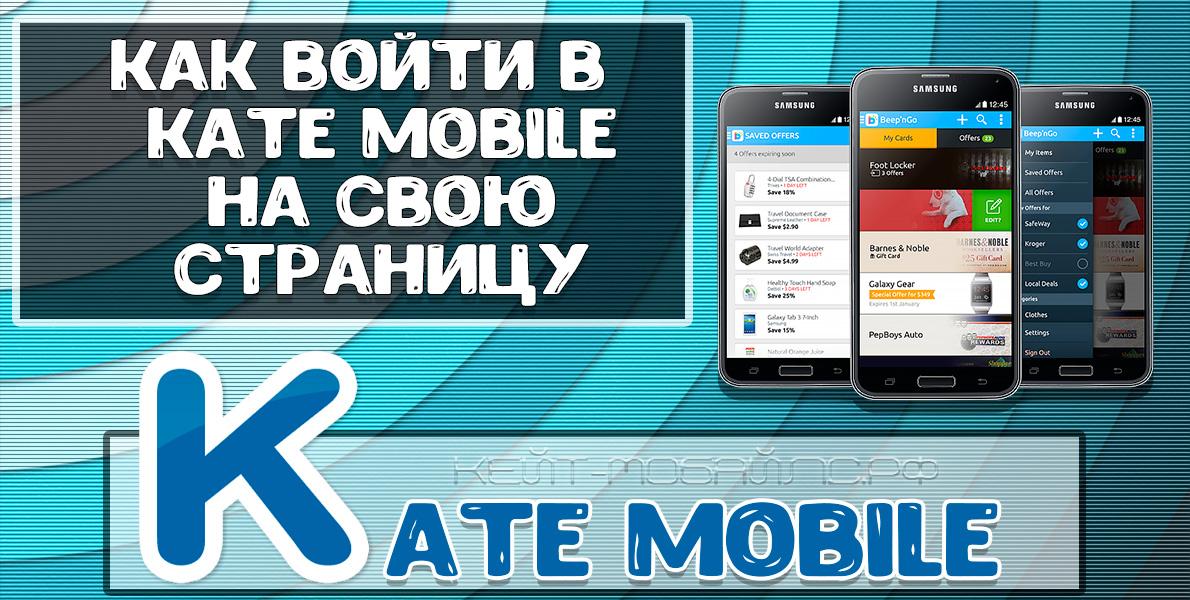 Как войти в приложение Kate Mobile на свою страницу