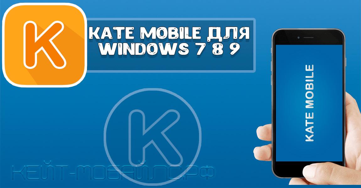 Kate mobile для windows 7 8 9