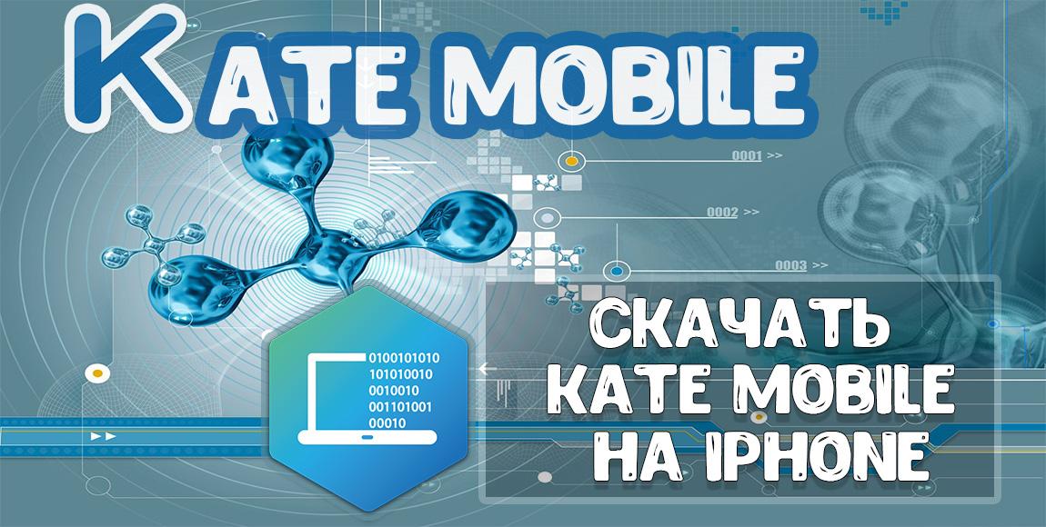Скачать Kate Mobile на iPhone