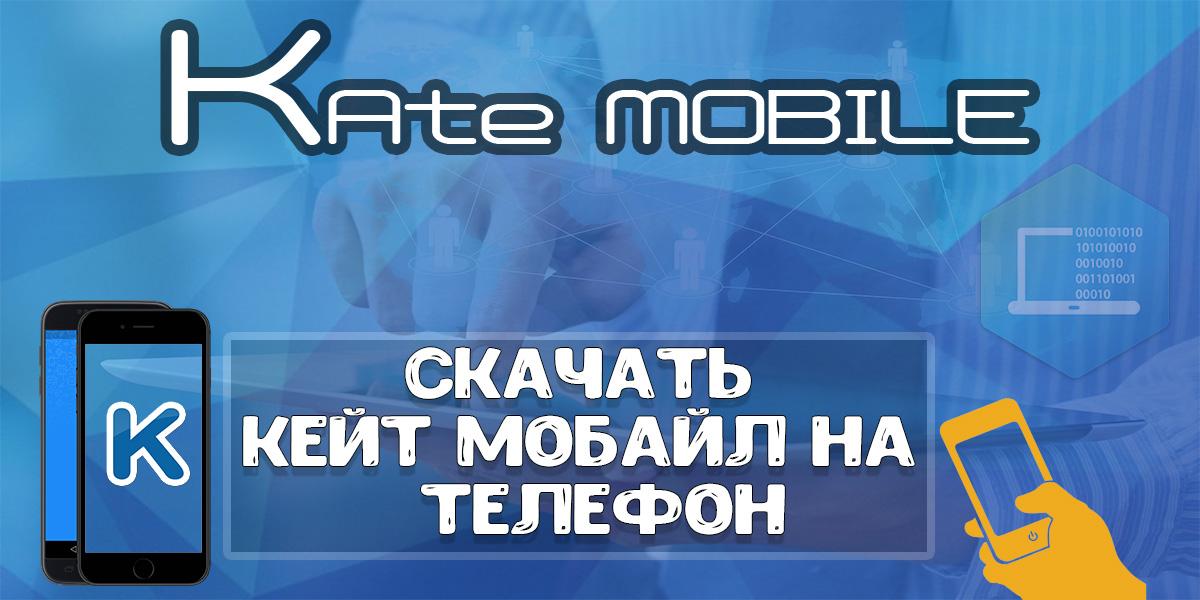 Скачать Кейт Мобил на мобильный телефон